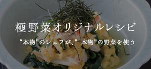 """極野菜オリジナルレシピ """"本物""""のシェフが、""""本物""""の野菜を使う"""