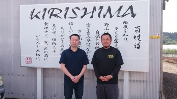 東京『 Restaurant OKADA 』様 フレンチレストラン 産地視察