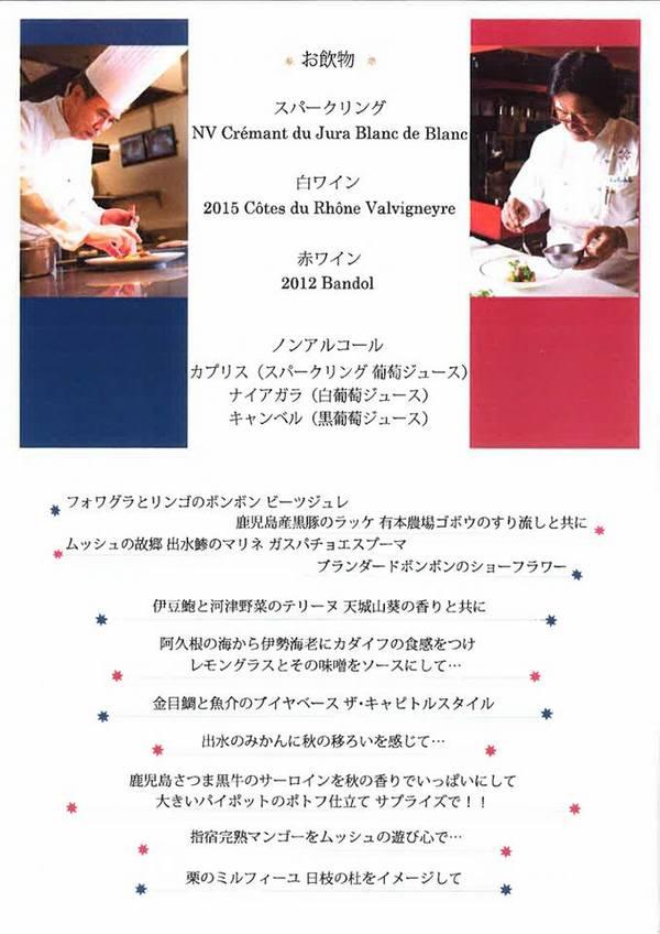 東京『 ラ・ロシェル 山王 』様 7周年記念感謝の夕べ
