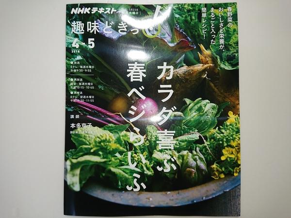『 NHK出版 趣味どきっ!4月~5月号 』有元農場紹介されました