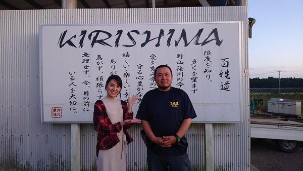霧島市『 (株)FMきりしま 黒木 裕紀子 』様
