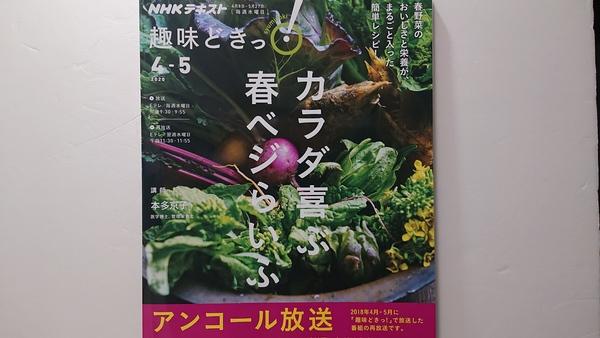 NHK出版『趣味どきっ!カラダ喜ぶ春べジらいふ』