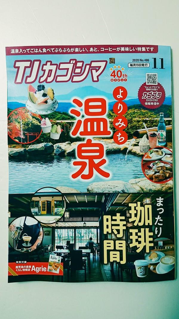 雑誌『 TJカゴシマ 11月号 』様 掲載・ご紹介