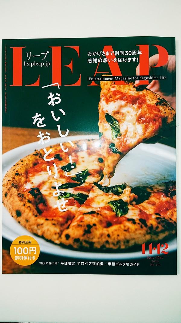 雑誌『 LEAP 』様 掲載・ご紹介